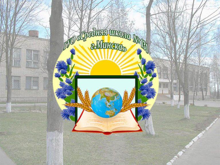 Средняя школа № 131