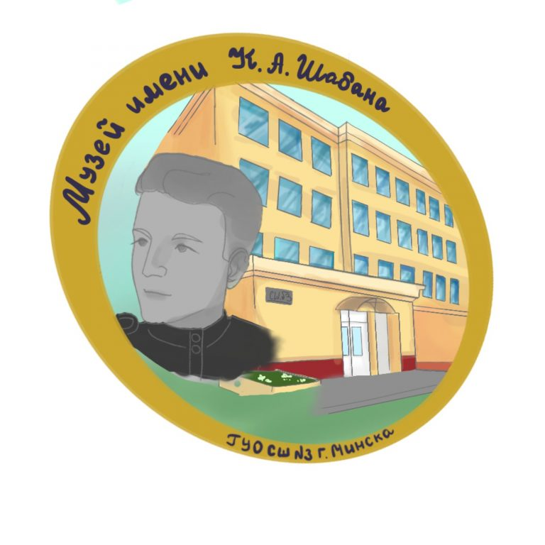 Средняя школа № 3