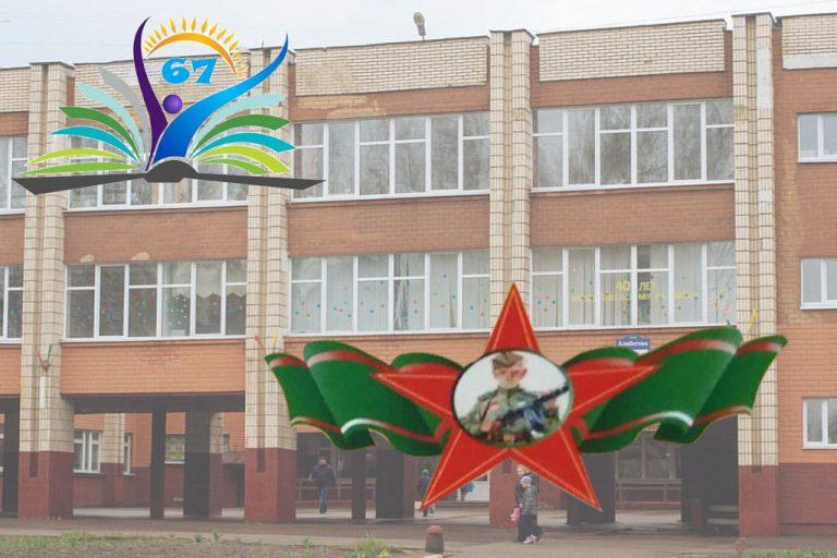 Средняя школа № 67