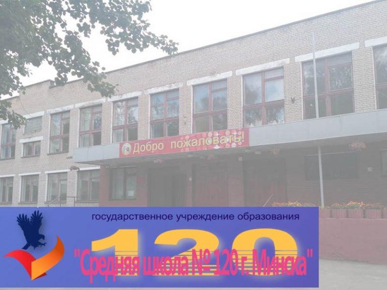 Средняя школа № 120