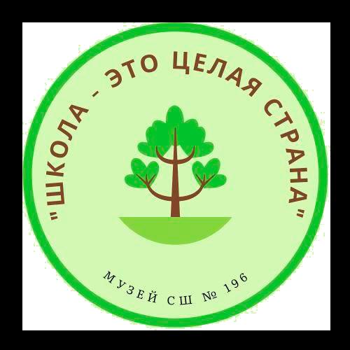 Средняя школа № 196