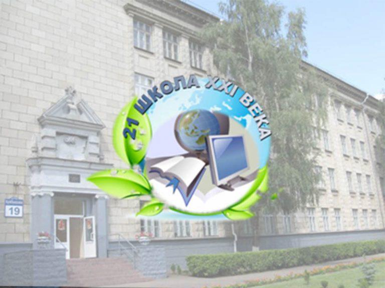 Средняя школа № 21