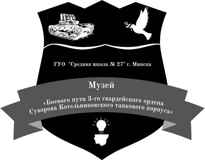 Средняя школа № 27