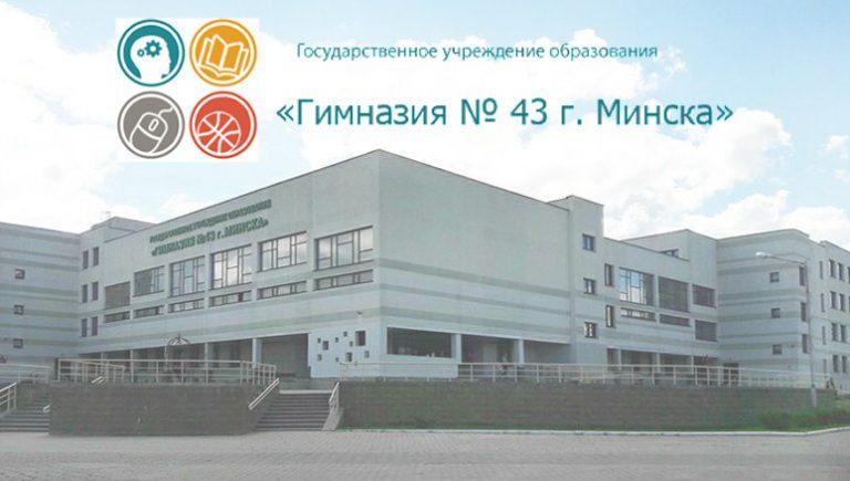 Гимназия №43