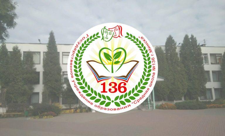 Средняя школа №136
